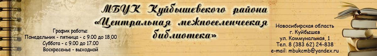 "МБУК ""ЦМБ"""